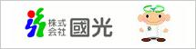 株式会社國光